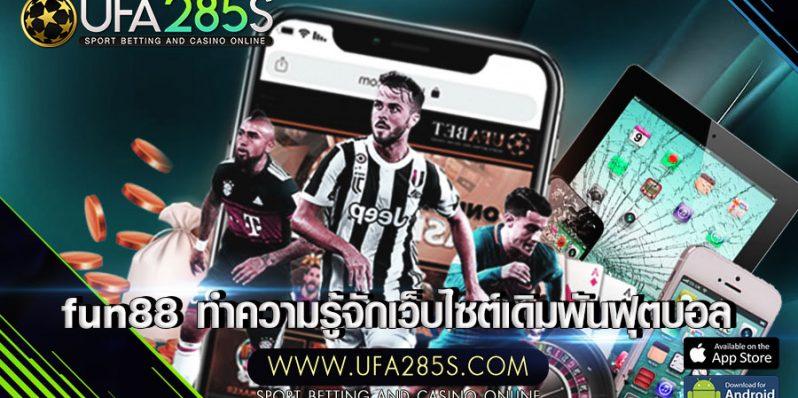 fun88 ทำความรู้จักเว็บไซต์เดิมพันฟุตบอล สำหรับผู้เล่นใหม่