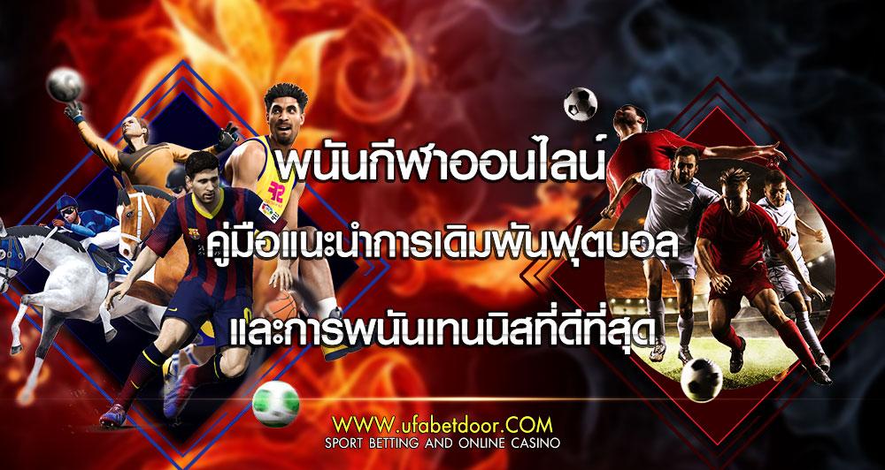พนันกีฬาออนไลน์ คู่มือแนะนำการเดิมพันฟุตบอล และการพนันเทนนิสที่ดีที่สุด